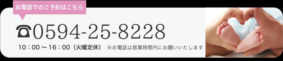 お電話でのご予約はこちら0594-25-8228